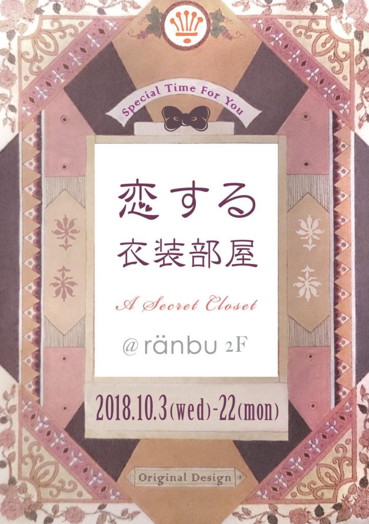 ranbu 恋する衣装部屋