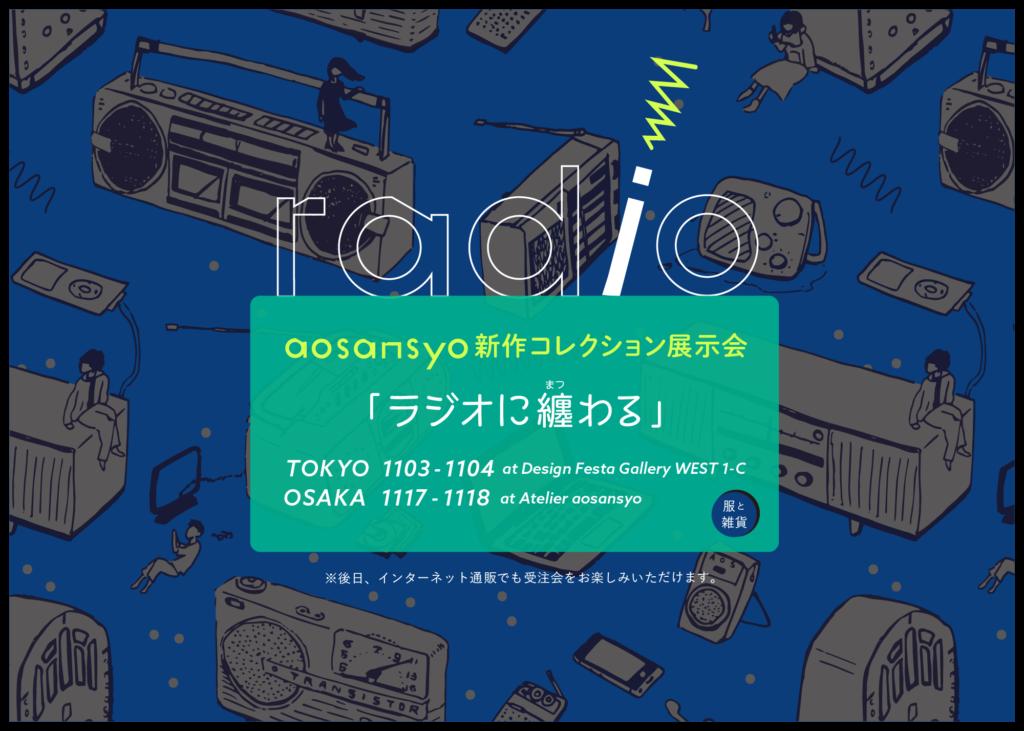 aosansyo 2019コレクション展示会「ラジオに纏わる」