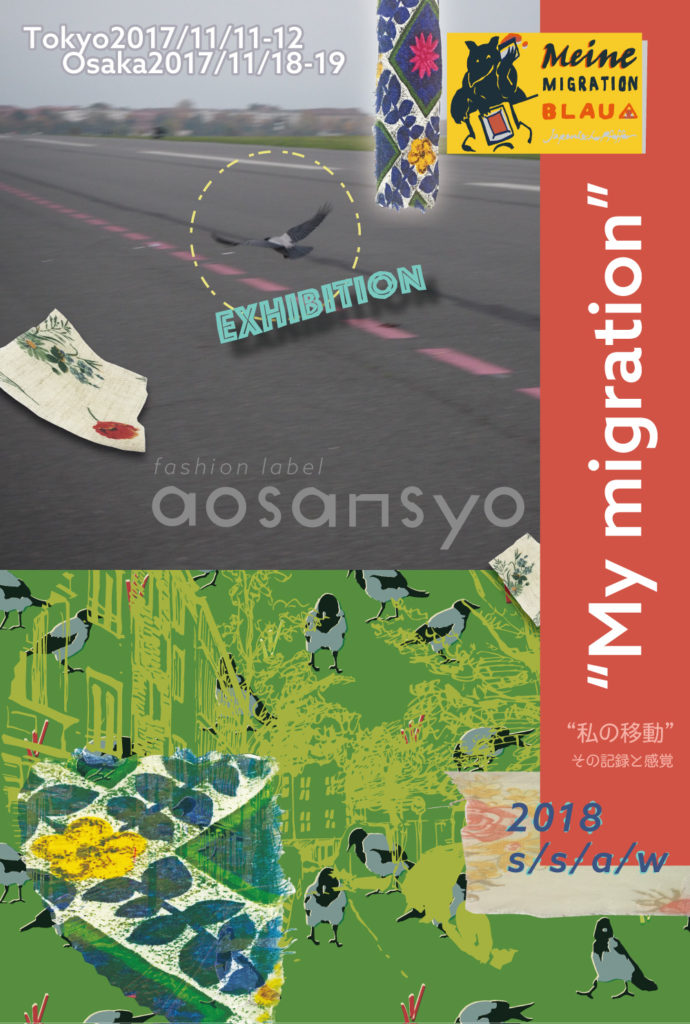 aosansyo 2018展示会「マイ・マイグレーション」