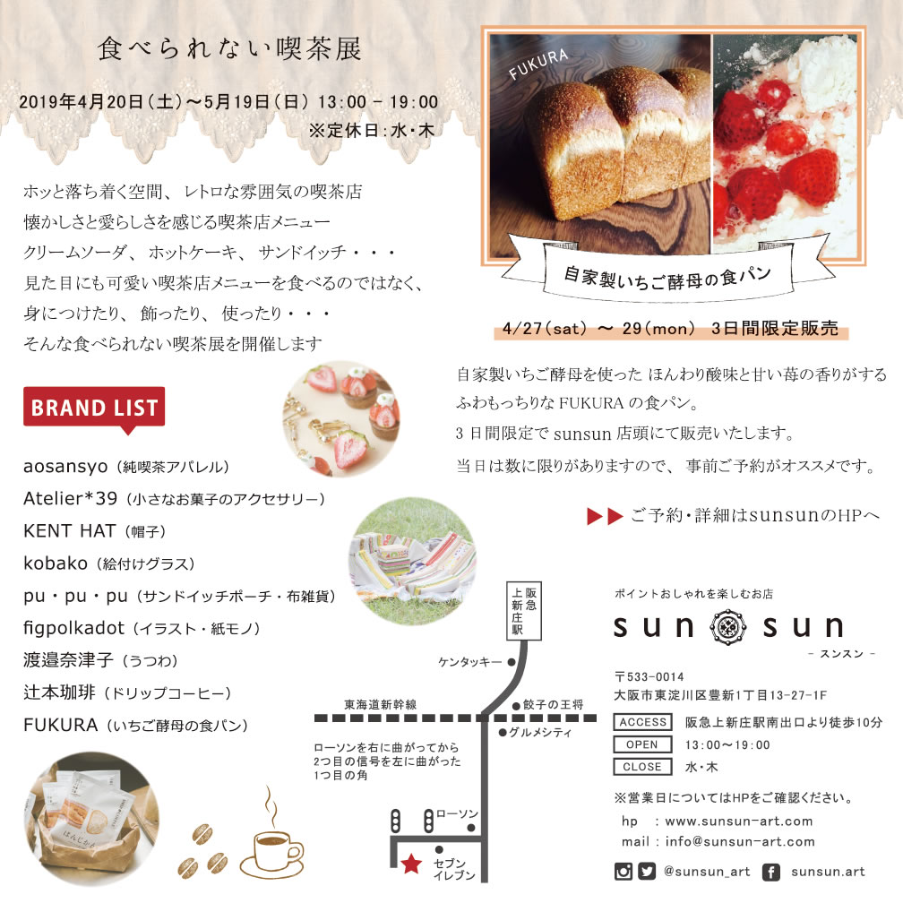 sunsun企画展「食べられない喫茶展」