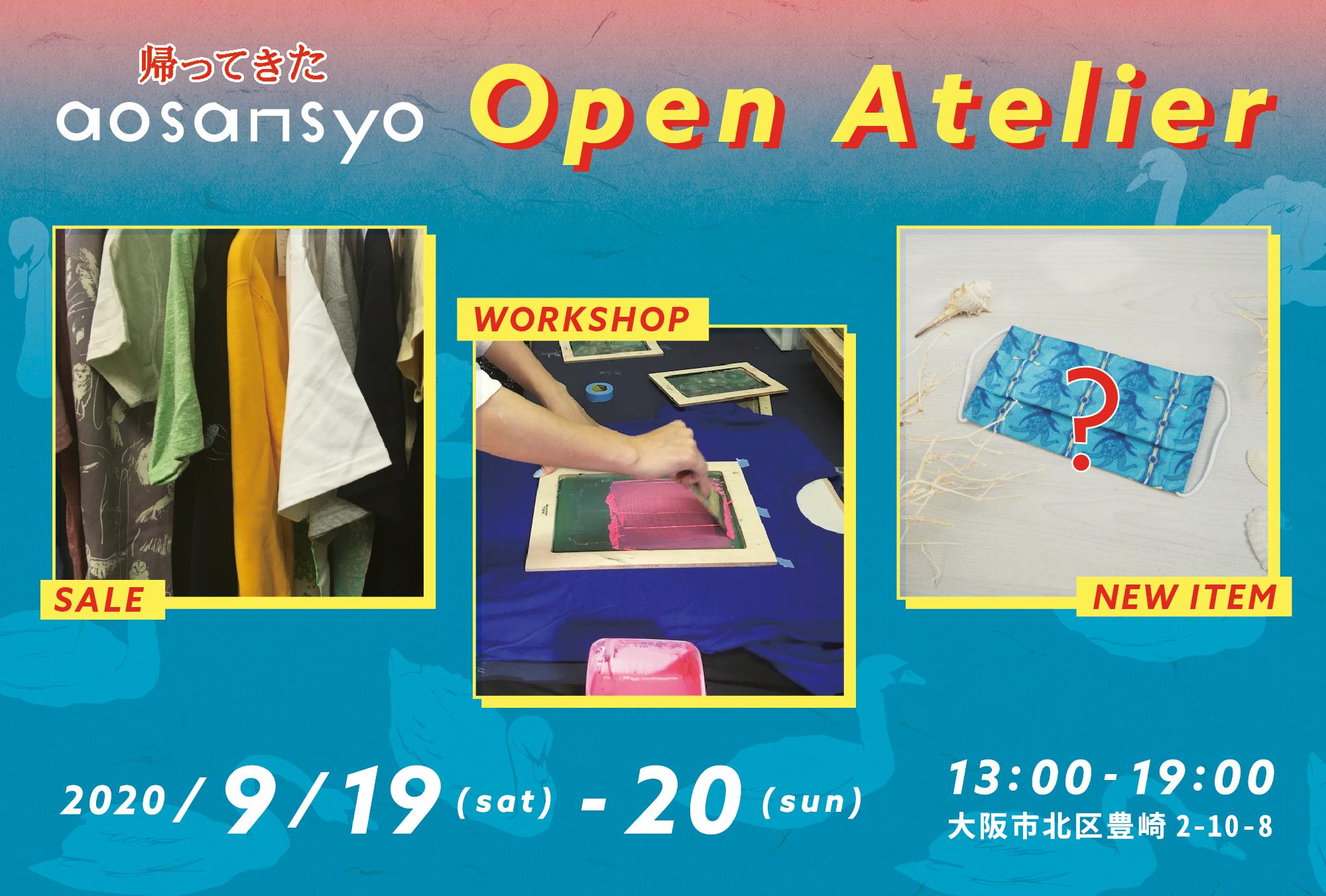 aosansyo オープンアトリエ2020